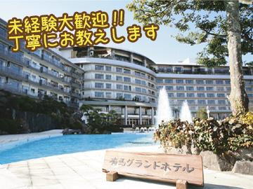 有馬グランドホテル/(株)中の坊のアルバイト情報