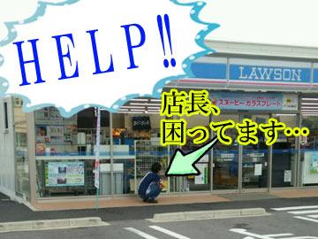 ローソン 刈谷・安城・知立・豊田 7店舗合同募集のアルバイト情報