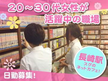 メディアカフェ プラネット長崎駅前店のアルバイト情報