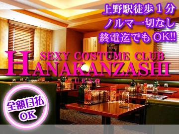 HANAKANZASHI 上野店のアルバイト情報
