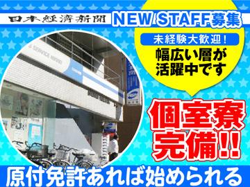 日経新聞 飯田橋 / 向島のアルバイト情報