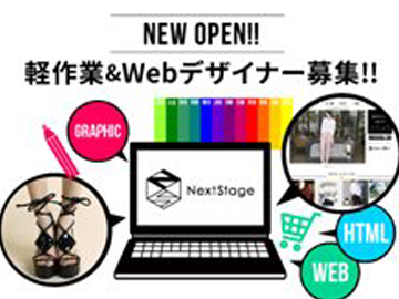 Next Stage株式会社のアルバイト情報