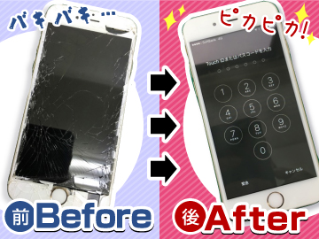 iPhone Pro 新大久保駅前店のアルバイト情報