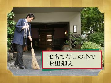 日本料理店 牡丹のアルバイト情報