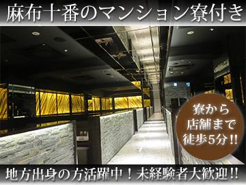 六本木 Club Lu Belle 〜ルーベル〜のアルバイト情報