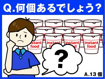 (株)ピーアンドピー・インベックス ★神奈川エリア合同募集のアルバイト情報