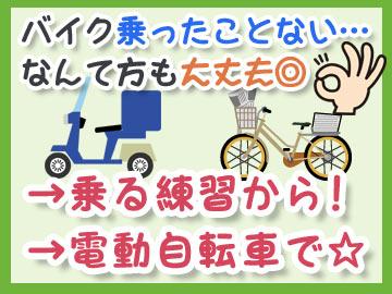 中日新聞 山手通り専売店(株式会社加藤新聞店)のアルバイト情報