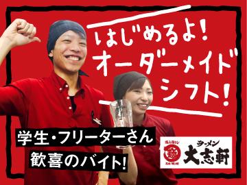 大志軒 福島泉店のアルバイト情報
