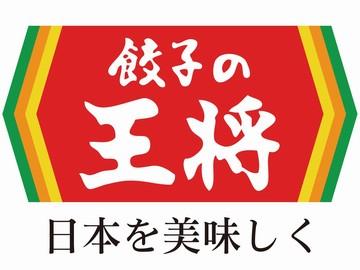 餃子の王将 上鳥羽店のアルバイト情報