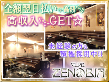 Club Zenobia -ゼノビア-のアルバイト情報