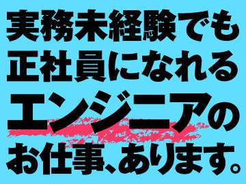 株式会社キャリアジャパンのアルバイト情報