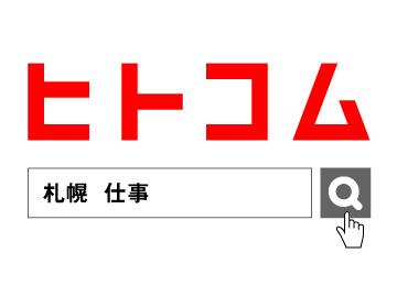 株式会社ヒト・コミュニケーションズ /02o08016111608のアルバイト情報