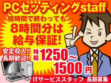 株式会社トライアンフ 東京オフィスのアルバイト情報