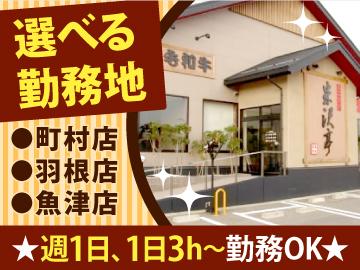 炭火焼肉米沢亭 (1)町村店 (2)羽根店 (3)魚津店のアルバイト情報