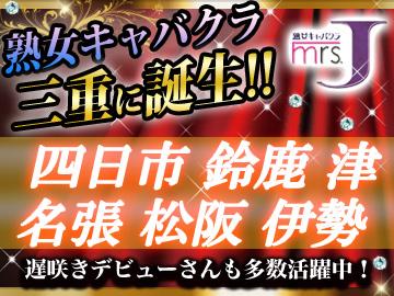 熟女キャバクラ・Mrs.J 名張/四日市/鈴鹿/津/松阪/伊勢のアルバイト情報