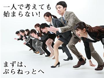 株式会社ぷらねっとのアルバイト情報