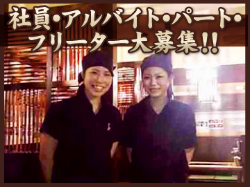 お好み焼 六三 東海富木島町店のアルバイト情報