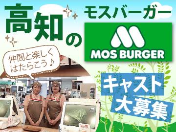 モスバーガー 5店舗同時募集のアルバイト情報