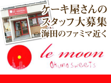 le・moonのアルバイト情報