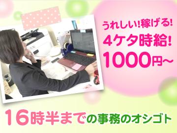 新國際空手拳法道 士衛塾石川のアルバイト情報