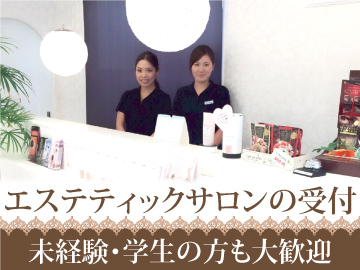 BeautySalonRITZ(株式会社シェーンブルン)のアルバイト情報