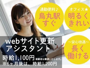 京都きもの市場のアルバイト情報