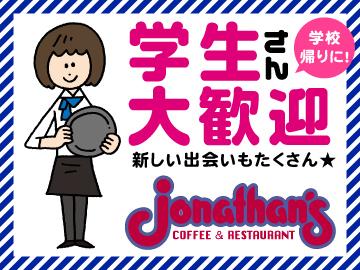 ジョナサン 国立富士見台店 <020096>のアルバイト情報