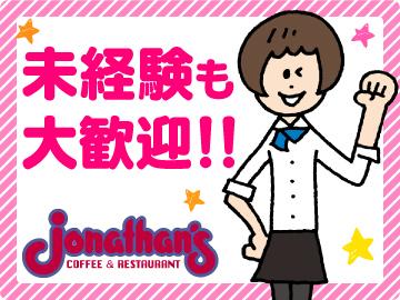 ジョナサン 南長崎店 <020911>のアルバイト情報