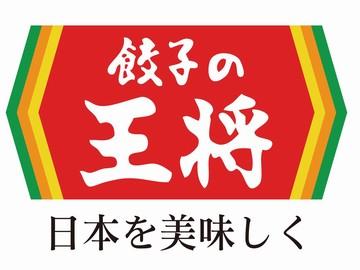 餃子の王将 北白川店のアルバイト情報
