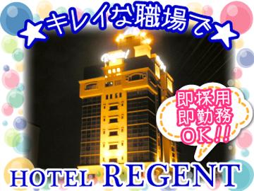 ホテル リージェント 大高店のアルバイト情報