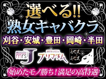 熟女キャバクラ ☆ミセスJ☆プリマダム グループ大募集のアルバイト情報