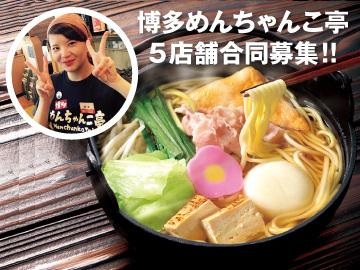 博多めんちゃんこ亭 5店舗合同募集のアルバイト情報