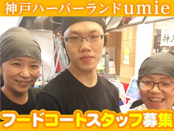 大阪王将 神戸ハーバーランドumie店のアルバイト情報
