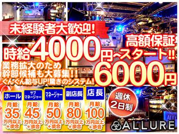 中目黒 newclub ALLURE(アリュール) のアルバイト情報
