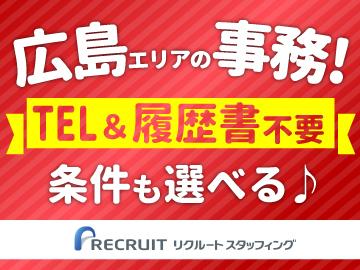 (株)リクルートスタッフィング/広島OLのアルバイト情報