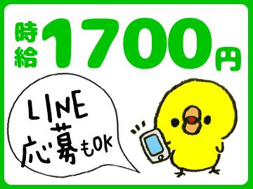 株式会社バックスグループ金沢支店/13322のアルバイト情報