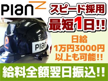株式会社Plan Z (プランズィー) 仙台支店のアルバイト情報