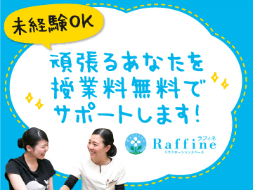 Raffine(ラフィネ) イオンモール松本店のアルバイト情報