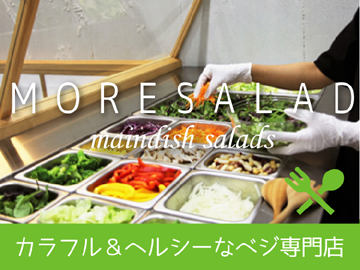 MORE SALAD☆恵比寿・神保町・芝公園・水道橋・渋谷・新橋のアルバイト情報