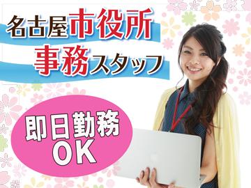 株式会社アール・エス・シー 名古屋支店のアルバイト情報