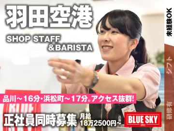 株式会社JALUXエアポート 【東証一部上場・JALUX100%出資】のアルバイト情報