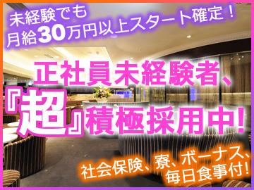 SEASIDE 横浜のアルバイト情報