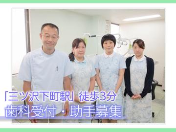中町歯科医院 のアルバイト情報