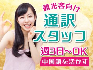 株式会社吉香のアルバイト情報