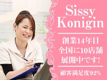 パーソンフォーチュン合同会社/Sissy Koniginのアルバイト情報