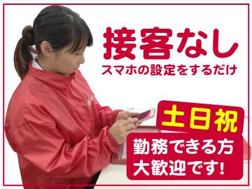 マツハヤ・コーポレーション株式会社のアルバイト情報