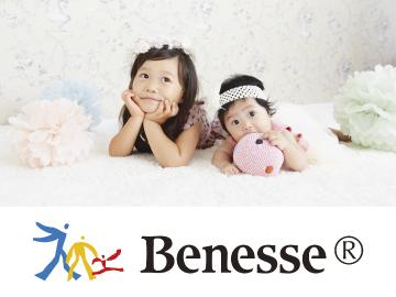 株式会社ベネッセコーポレーションのアルバイト情報