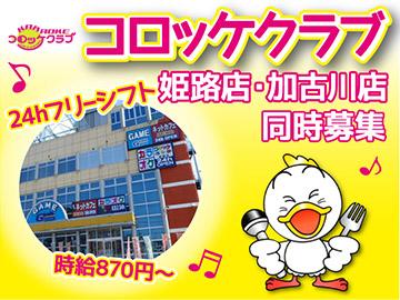 コロッケ倶楽部 (1)加古川店 (2)姫路店のアルバイト情報