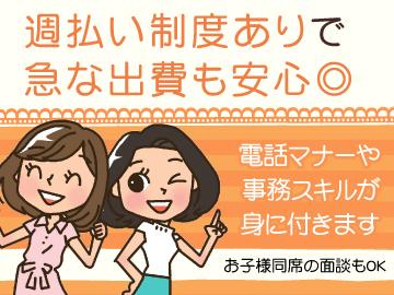 (株)シグマスタッフのアルバイト情報
