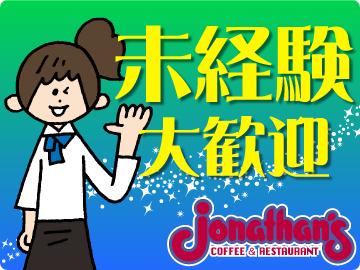 ジョナサン みずほ台駅前店 <020480>のアルバイト情報